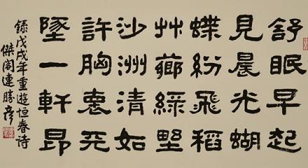 連勝彦 錄戊戌年重遊恆春詩