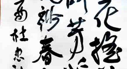 杜忠誥 自書詩-三月眾花搖落盡