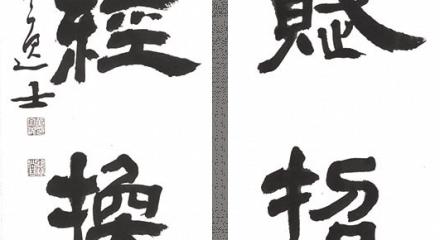 黃宗義 詠賦招鶴 寫經換鵝