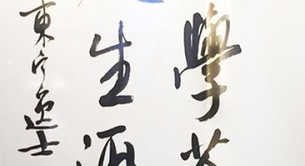 黃宗義 慢活文學茶千盞