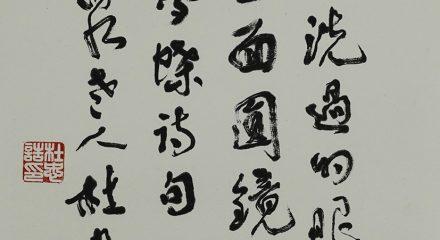 杜忠誥-周夢蝶詩句
