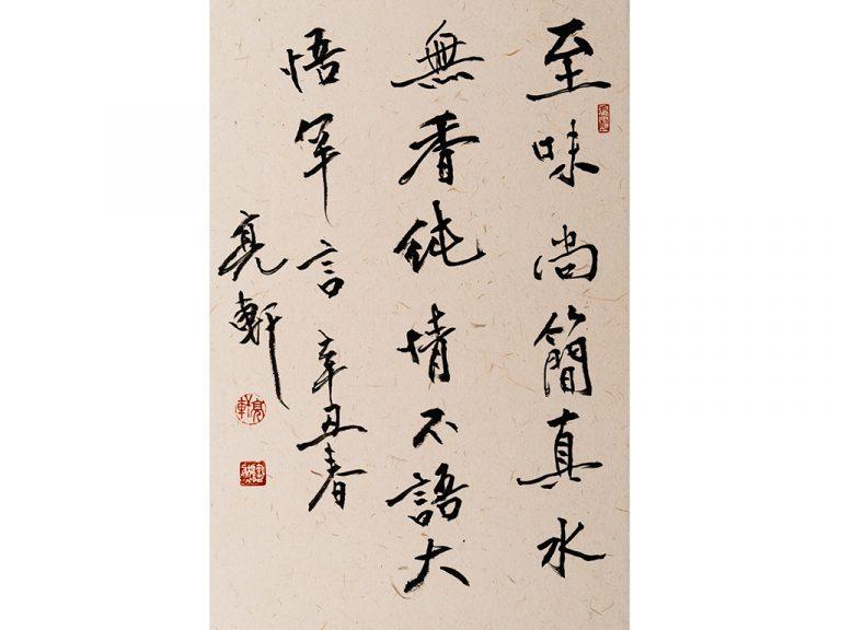liangshuan-5